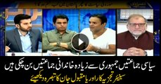 Orya Maqbool Jan says political parties have turned into family limited  parties
