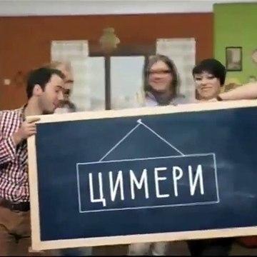 Цимери - Епизода 18 (Cimeri - Epizoda 18)