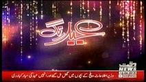Eid Rang on Waqt News - 16th June 2018