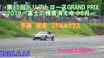 第15回ドリフトコースGRAND PRIX 2018―富士の残雪消えゆく6月― ②  予選逆走 ミドルクラスA