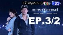 มนตราลายหงส์ ep.3/2 ย้อนหลัง วัน�