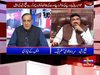 Sheikh Rashid's COMMENT on the book of Raham Khan In Program Sachi Baat With SK Niazi