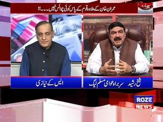 Zardari and Nawaz Sharif together can Block Imran Khan's way | Roze News |