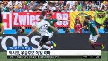러시아월드컵 최대 이변…멕시코, 독일 격파