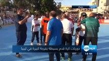 منافسة جديدة بين شباب ليبيا..هذه المرة على كرة القدم#مصراته - #ليبيا ( محمد عقوب ) | يسارع العديد من الشباب الليبي  في شهررمضان من عشاق الساحرة المستديرة الى ت