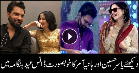 Hania Amir and Yasir Hussain Dancing on Eid Hungama with Sanam Baloch