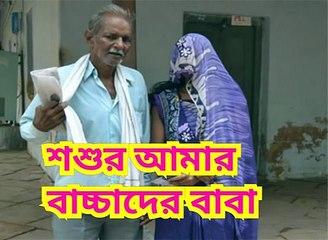 শাশুড়ি চোদা জামাই |bangla choti 2018