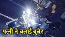 पवन सिंह की पत्नी ज्योति सिंह ने चलाई बुलेट ,देखिये वीडियो   Pawan Singh