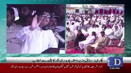 Chaudhry Nisar Revealing The Filthy Face of Maryam & Nawaz Sharif