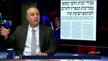 أبرز عناوين الصحافة الاسرائيلية: صفقة القرن / ترامب وقطاع غزة