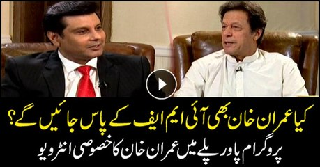 Will Imran Khan go to IMF if elected PM?