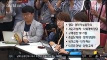 자유한국당 혁신안 깜짝 발표…당내에서는 자격론