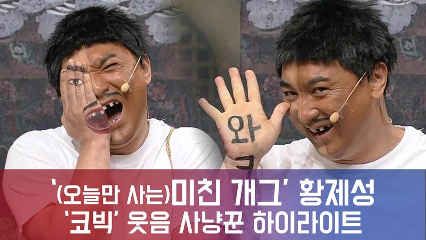 '왘' 황제성, 미친 개그로 코빅 1위 등극! ′웃음 사냥꾼의 하이라이트′