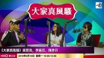 思浩談 TVB 岑麗香(香香)宣布同TVB解約,評岑麗香有機會成為未來TVB花旦。兩個流傳版本,點解香香同TVB解約:第一個香香回加拿大生BB,另外一個係搶大劇主角。信邊個啊?(大家真瘋show)