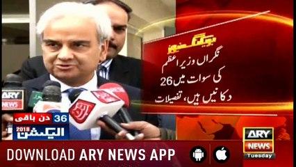 Breaking News Regarding Assets of Caretaker PM Nasir-ul-Mulk