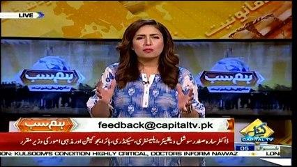 Hum Sub on Capital Tv - 19th June 2018