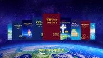 """Hindi Christian Video clip """"स्वर्गिक राज्य का मेरा स्वप्न"""" (4) - परमेश्वर के अंत के दिनों के न्याय कार्य और प्रभु यीशु के कार्य में क्या अंतर है?"""