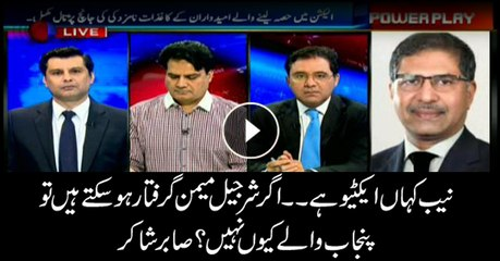 Sabir Shakir says NAB not active in Punjab
