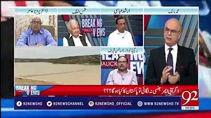 Intense Revelation about Kalabagh Dam
