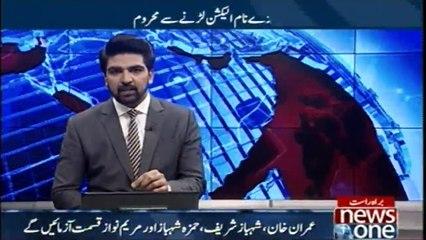 Nomination paper of Bilawal Bhutto, Asif and Maulana Fazal ur Rehman Approved