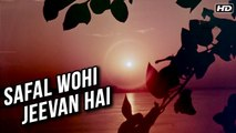Safal Wohi Jeevan Hai (HD) | Anand Ashram Songs | Shyamal Mitra Songs | Ashok Kumar