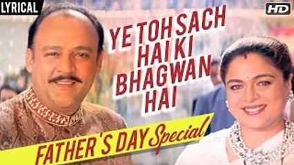 Ye Toh Sach Hai Ki Bhagwan Hai | Lyrical Song | Hum Saath Saath Hain | Salman Khan, Mohnish, Saif