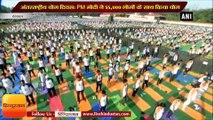 अंतरराष्ट्रीय योग दिवस: PM मोदी ने 55,000 लोगों के साथ किया योग