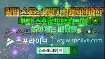 스포츠토토 SPOLIVE.com