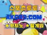 인터넷카지노  온라인카지노 AKCR3쩜 C0M ~☎ 카지노추천