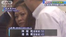 夫婦で白タク営業 台湾出身の夫婦逮捕
