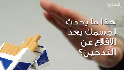 ما يحدث لجسمك عند الإقلاع عن التدخين؟