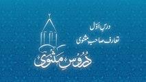 Introduction Sahib e Masnavi [Duroos e Masnavi] by Dr Muhammad Tahir-ul-Qadri (Dars 01)