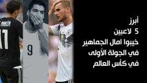 أبرز 5 لاعبين خيبوا امال الجماهير في الجولة الأولى في كأس العالم