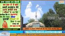 ਮਸਲਮਾਨ ਭਾਈ ਚਾਰੇ ਲਈ ਵੱਡੀ ਖੁਸ਼ਖਬਰੀ Eidgah