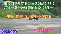 第15回ドリフトコースGRAND PRIX 2018―富士の残雪消えゆく6月―⑤  予選逆走 エキスパートクラスB