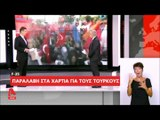 """""""Ο Δήμος Βερύκιος για την παραλαβή στα χαρτιά των F35 στην Τουρκία από τις ΗΠΑ"""""""