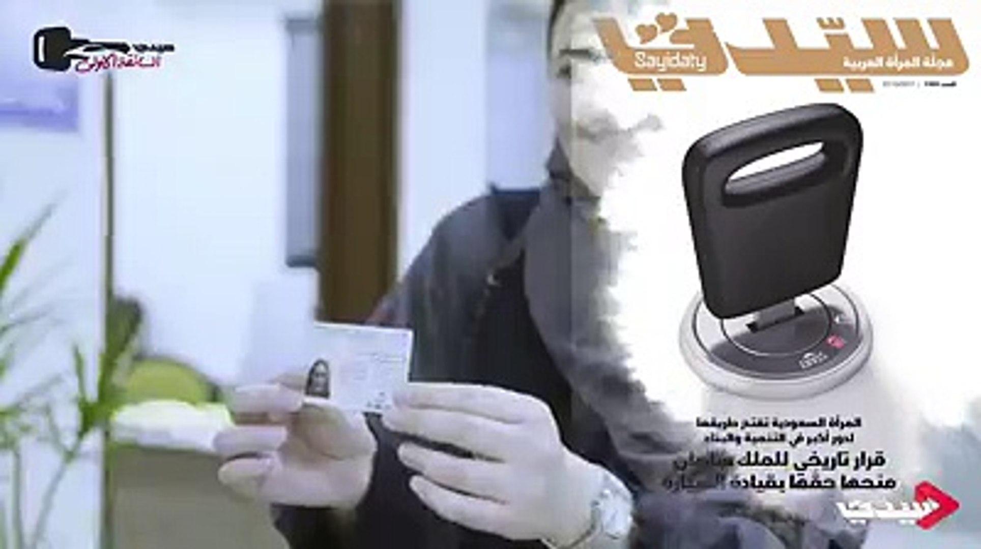 """#محمد_فهد_الحارثي رئيس تحرير مجلتي #سيدتي و #الرجل يعلن إطلاق موقع  """"#السائقة_الأولى"""
