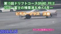 第15回ドリフトコースGRAND PRIX 2018―富士の残雪消えゆく6月―⑥  決勝 ビギナークラス