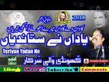 Kawan weh Kawan Mare Dholy No Aakhi-BJS-Qawwal-Khundi Wali Sarkar Okara-Arshad Sounds