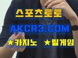 온라인카지노  인터넷카지노 AKCR3쩜 C0M ☆♤ 카지노추천