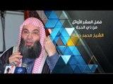 فضل العشر الأوائل من ذي الحجة | فضيلة الشيخ محمد حسان