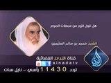 هل قول الزور من مبطلات الصوم   الشيخ محمد بن صالح العثيمين
