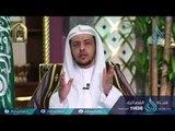 هؤلاء هم عباد الرحمن| ح30 | عباد الرحمن | الدكتور حالد بن عبد الله المصلح