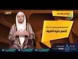 أصول البر والإحسان   ح8   أصول   الدكتور خالد بن عبد الله المصلح