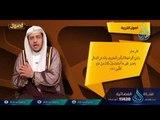 أصول التربية   ح7   أصول   الدكتور خالد بن عبد الله المصلح