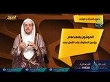 أصول الصدق والوفاء   ح10   أصول   الدكتور خالد بن عبد الله المصلح