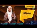 أصول المحبة والسلام   ح9   أصول   الدكتور خالد بن عبد الله المصلح