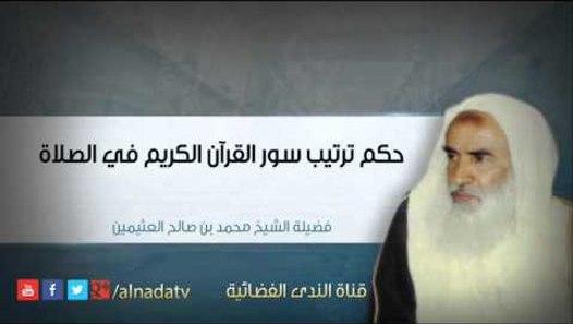 حكم ترتيب سور القرآن الكريم في الصلاة بن عثيمين فيديو Dailymotion