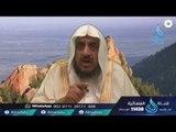 ضيقاً حرجا | د عبدالله المصلح