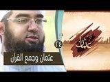 عثمان وجمع القرآن | ح24| عثمان  أيام عثمان | الشيخ حسن الحسيني